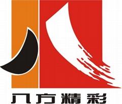 武汉市八方精彩文化创意有限公司
