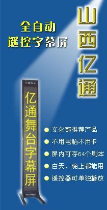 LED舞臺字幕屏 1