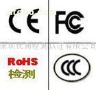 MP3数码播放器CE,FCC认证