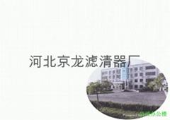 固安县牛驼镇京龙滤清器厂