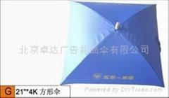 北京禮品傘廣告傘遮陽傘