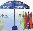 太陽廣告傘