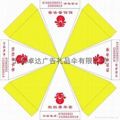 北京太陽傘廠家-太陽傘002