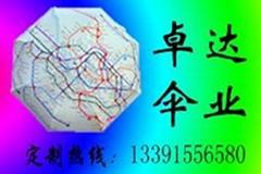 北京卓達廣告禮品傘有限公司