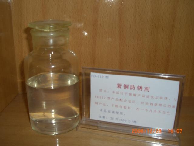 紫 铜 防 锈 剂 1