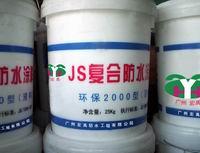 HY-JS复合防水涂料