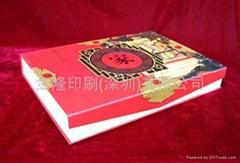 月餅包裝、禮品盒、精美包裝彩盒、藥品包裝盒、煙包裝盒、煙盒、