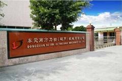東莞力勁超聲波機械有限公司福建經營部
