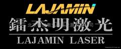 北京镭杰明激光科技发展有限公司