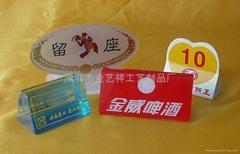 有机玻璃标识牌、标识牌、物业牌、吊牌