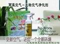 裝修污染微生物去味劑