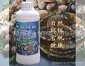 水產養殖添加液 1