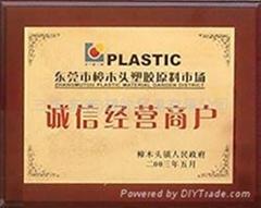 三洋塑胶贸易有限公司
