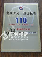 专业制作110定位警示牌