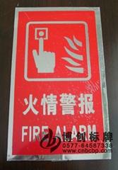 專業製作不鏽鋼標牌