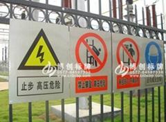 浙江電力標誌牌廠家直銷