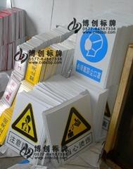 安全標誌牌廠家批發直銷