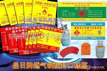 液化氣封口膜 1