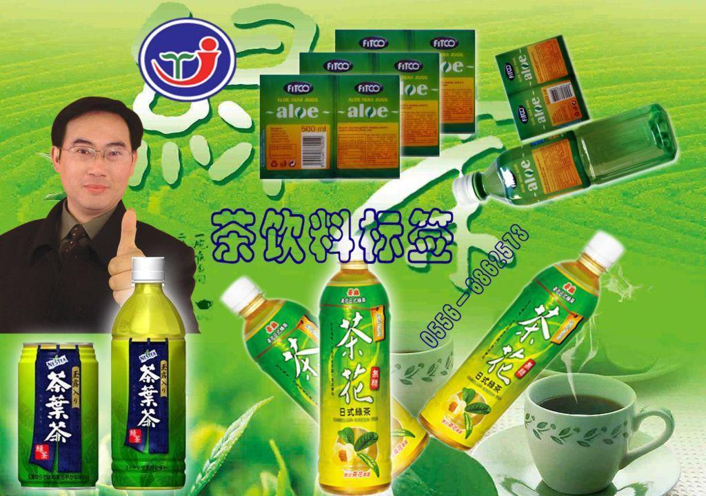 果汁包装 3