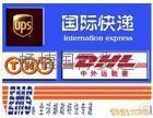 国际快递DHL,UPS,FedEx,EMS 3.8折优惠