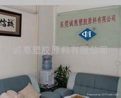 東莞誠惠塑膠原料有限公司