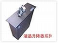 液晶屏昇降器