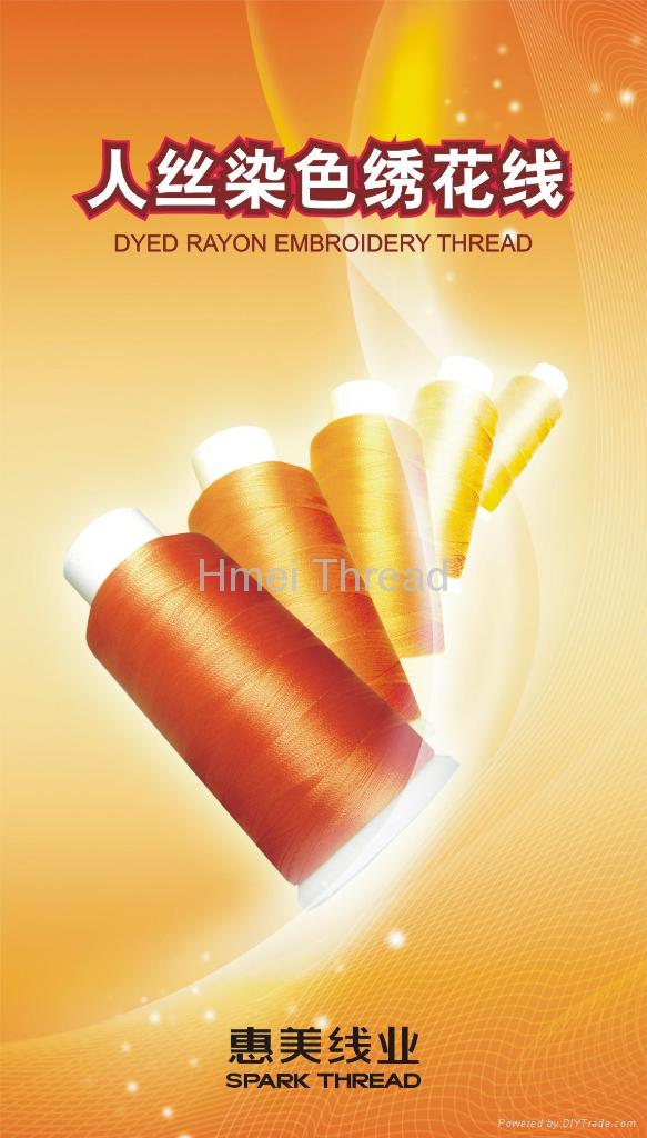 Dyed viscose rayon embroidery thread 4