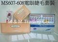 眼部護理 ( 專業電眼睫毛套裝