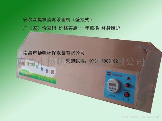 醫用臭氧消毒機 醫用空氣消毒機 安徽 河南壁挂式臭氧消毒機 1