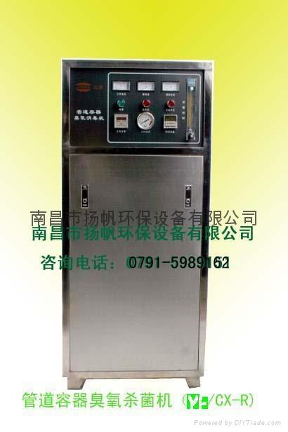 内置式臭氧发生器 2
