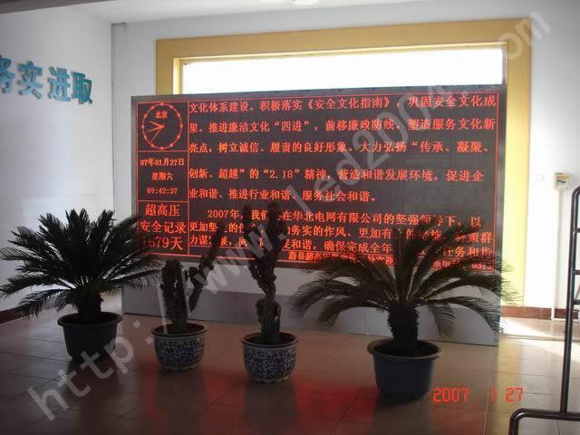 室內3.0單色led顯示屏 1