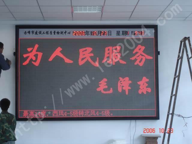 室內5.0(17222點)單色led顯示屏 1