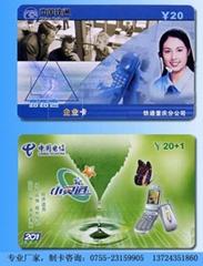 原装飞利蒲M1S50智能卡