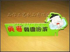 上海亞壓克力廣告牌