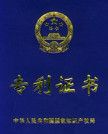 第二届中国专利周新闻发布会在京举行