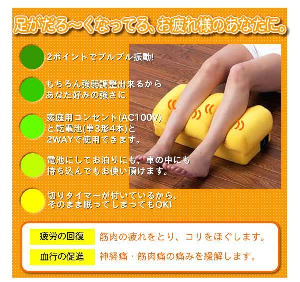 Foot Massager 2