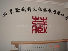Beijing jushengxiang Cultural Development Co., Ltd.