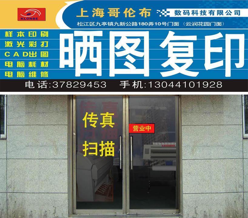 上海九亭工程晒图有限公司
