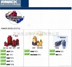 FAWICK旋转接头,离合器制动器系列产品