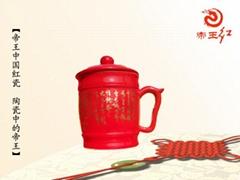 帝王红瓷帝王杯