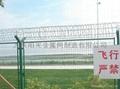 機場護欄網 1