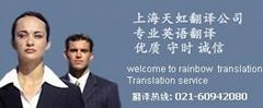 英日韩德法俄西阿拉伯语等近70个语种的高质量笔译服务