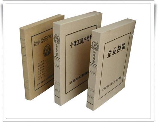 檔案盒 5