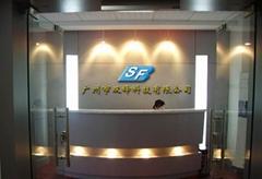 广州市双锋科技有限公司