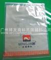 PVC拉鍊袋