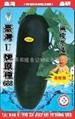 台湾U牌原种688冬瓜种子