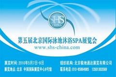 北京国际泳池沐浴SPA展览会-征集LOGO设计