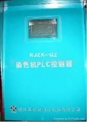 PLC染色機控制器