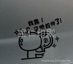 Personality sticker