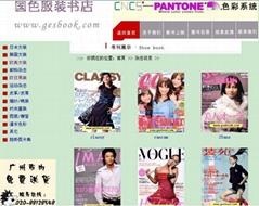国色服装书店汇集了欧洲杂志、日本杂志、韩国杂志、港台等时尚之